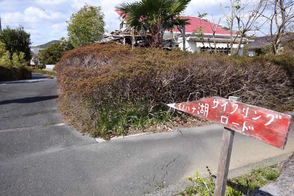 浜名湖サイクリングロードの赤い小さな看板拡大