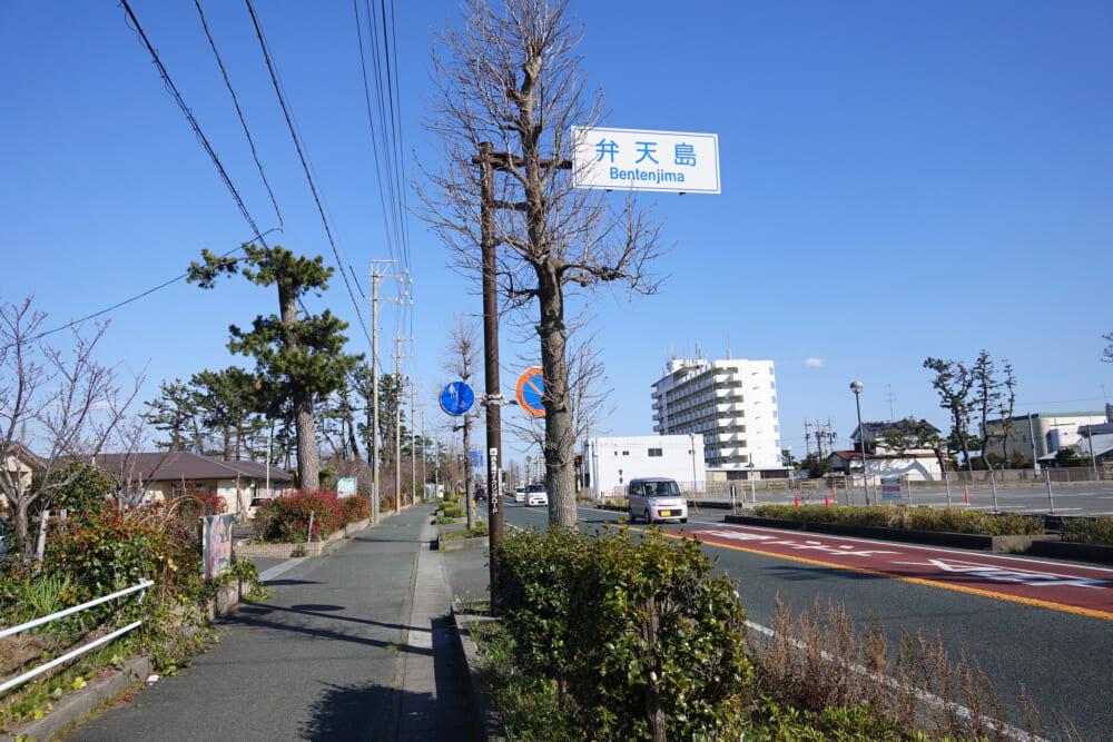 県道の弁天島標識