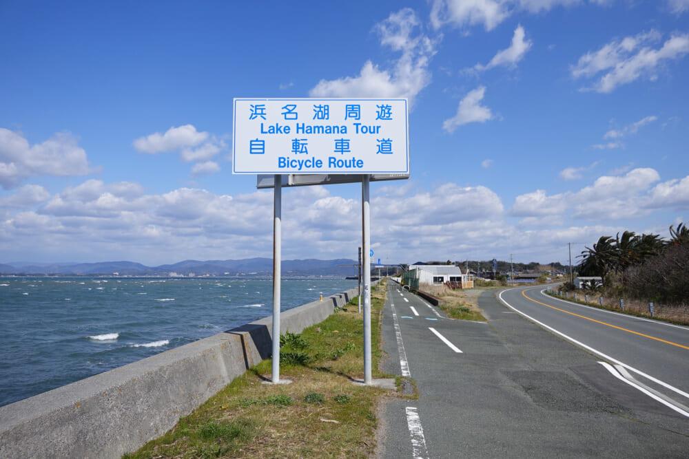 浜名湖一周サイクリング ハマイチ 浜名湖周遊自転車道の標識