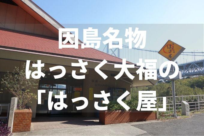 【はっさく屋のはっさく大福】しまなみ海道因島の絶品名物!行きかたを解説するよ