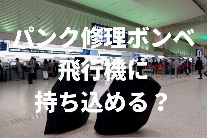 【JALに聞いた】飛行機にCO2ボンベ|自転車のパンク修理用空気入れは持ち込める?【最新法令リンク付き】