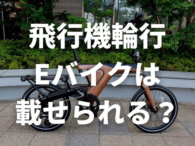 Eバイクの飛行機輪行 バッテリー容量アイキャッチ