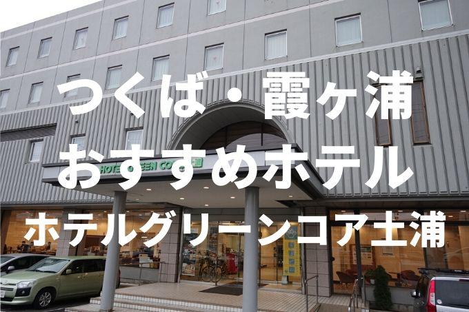 【霞ヶ浦一周かすいちのおすすめホテル】部屋に自転車持ち込みOK「ホテルグリーンコア土浦」