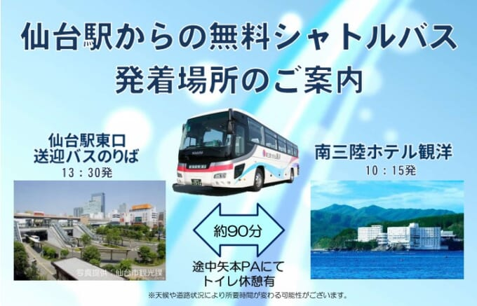 南三陸ホテル観洋 仙台駅無料送迎バス