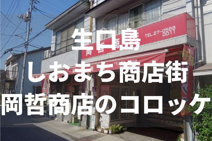 【岡哲商店のコロッケ】しまなみ海道生口島|瀬戸田「しおまち商店街」の名物グルメ