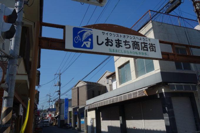 しまなみ海道生口島 瀬戸田しおまち商店街の入り口看板