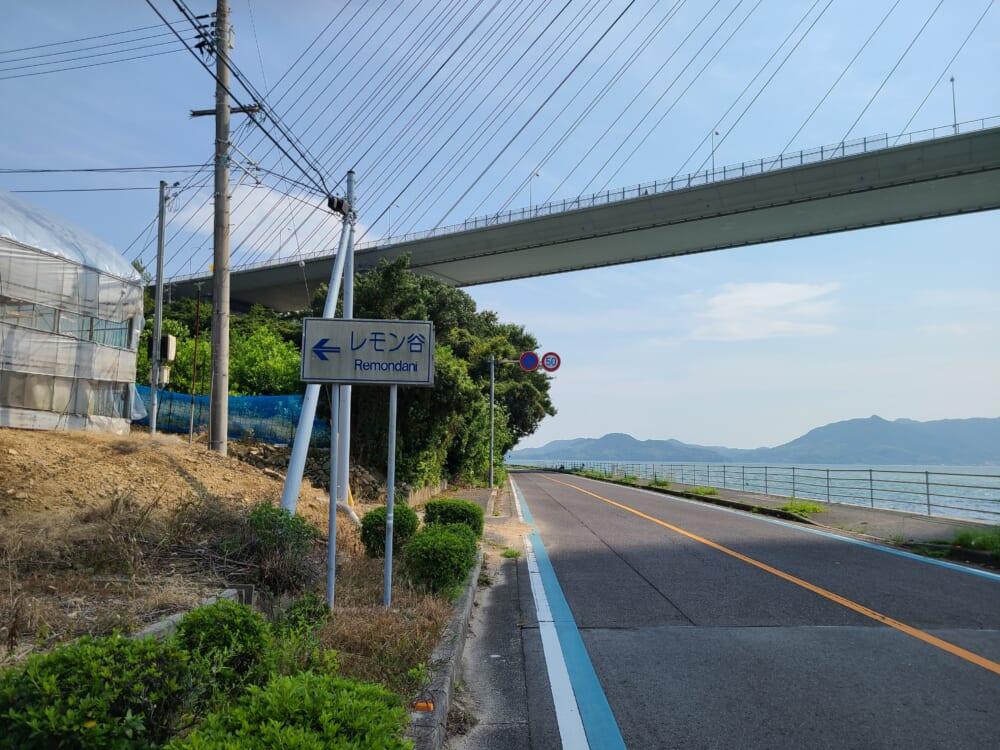 生口島 レモン谷の標識