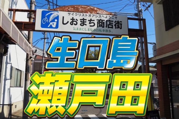 【しまなみ海道生口島】瀬戸田しおまち商店街で食事に寄ったランチやホテルまとめ