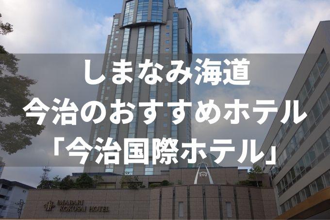 【しまなみ海道今治のおすすめホテル】部屋に自転車持ち込みOK「今治国際ホテル」