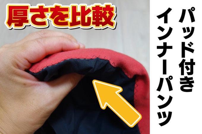 【3種類の厚さを比較】パッド付きインナーパンツ|ロードバイクにおすすめはどれ?