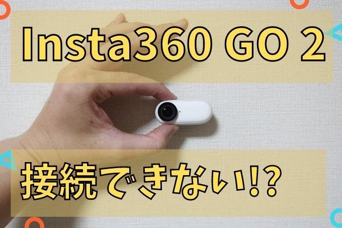 Insta360go2とスマホが接続できないときの解決方法 アイキャッチ