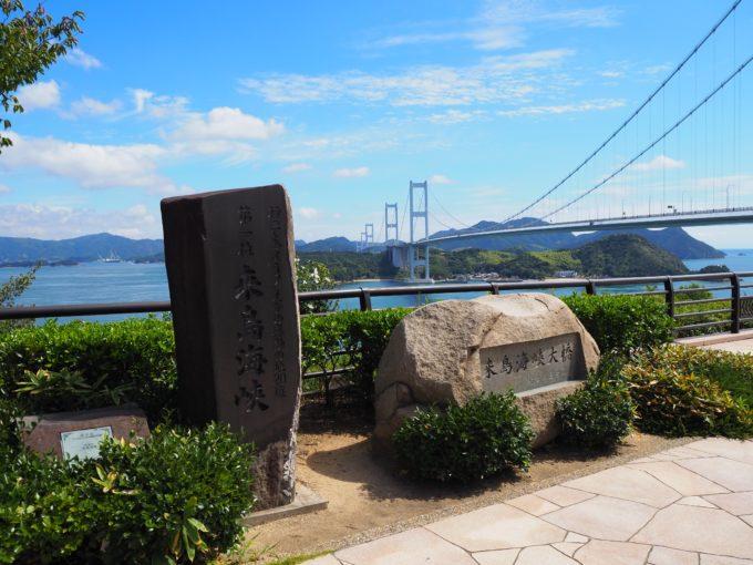 糸山公園 来島海峡大橋の石碑