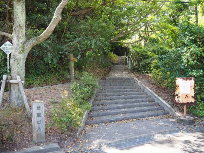 糸山公園展望台の入口