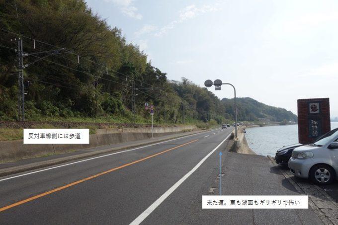 宍道湖畔の路肩が狭い道路