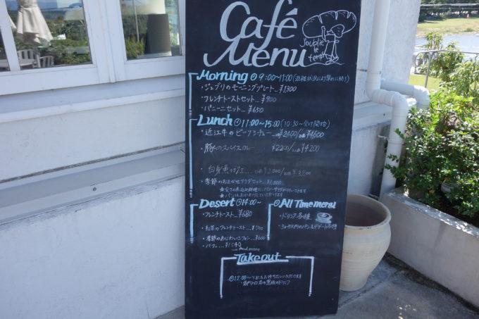 クラブハリエのパン工房 ジュブリルタン カフェメニュー看板