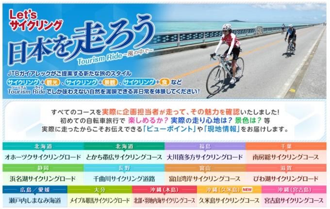 【しまなみ海道サイクリングツアー】各社プランを紹介|ガイド付きで安心・手ぶら体験で楽しもう!