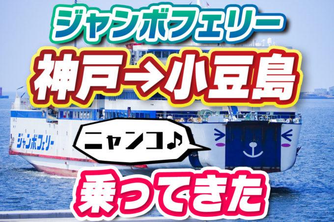 【ジャンボフェリー乗船記】神戸からニャンコに乗って小豆島に行ってきた!安くてラクラク夜行フェリーの旅