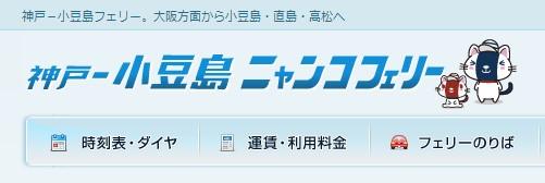 ジャンボフェリー公式サイト ニャンコフェリーのロゴ