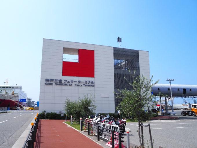 神戸三宮フェリーターミナル外観