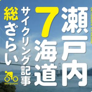 【瀬戸内7海道】走破!しまなみ・かきしま・さざなみ・せとかぜ・とびしま・はまかぜ・ゆめしま海道サイクリング全部行ってきた