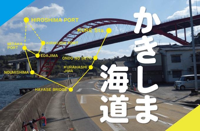 江田島‐呉【かきしま海道】サイクリング行ってきた!広島の海と工業地帯【海道3/7】