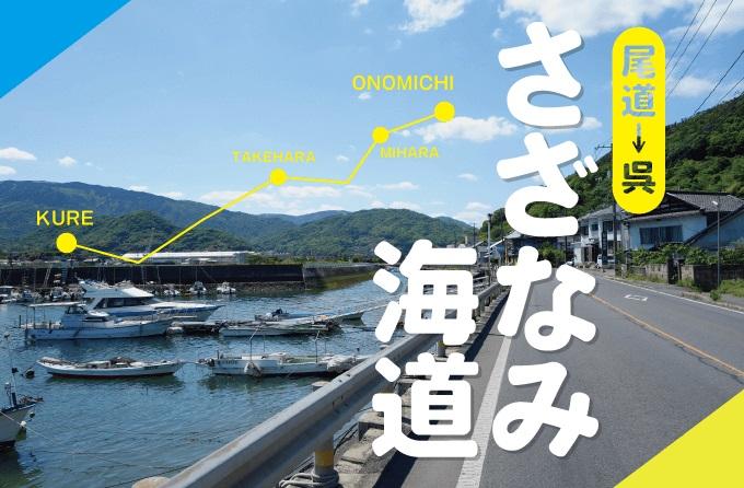 """尾道-呉【さざなみ海道】サイクリング行ってきた!5市を進む""""R185""""【海道5/7】"""