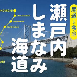 尾道-今治【しまなみ海道】サイクリング行ってきた!おすすめモデルコースでサイクリストの聖地を満喫【海道1/7】