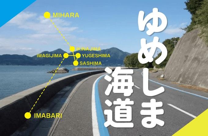 上島架橋【ゆめしま海道】サイクリング行ってきた!フェリーで巡る4つの島旅【海道4/7】