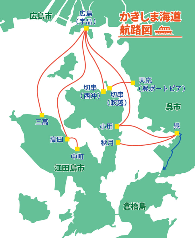 【かきしま海道への行きかた】広島・呉からフェリーと陸路で!アクセス路線を解説