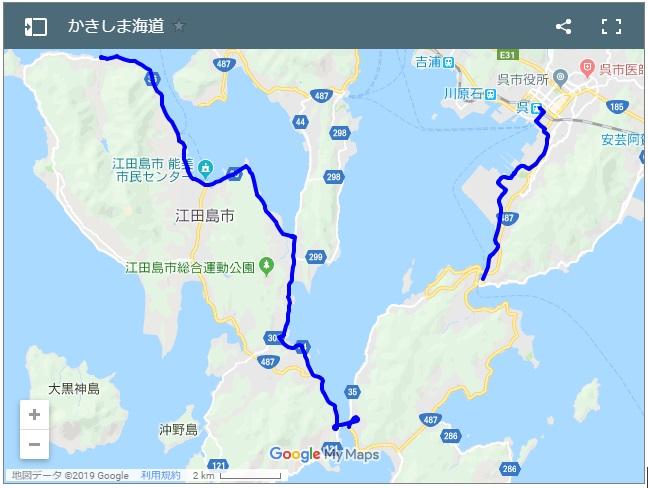 かきしま海道サイクリングルートログ