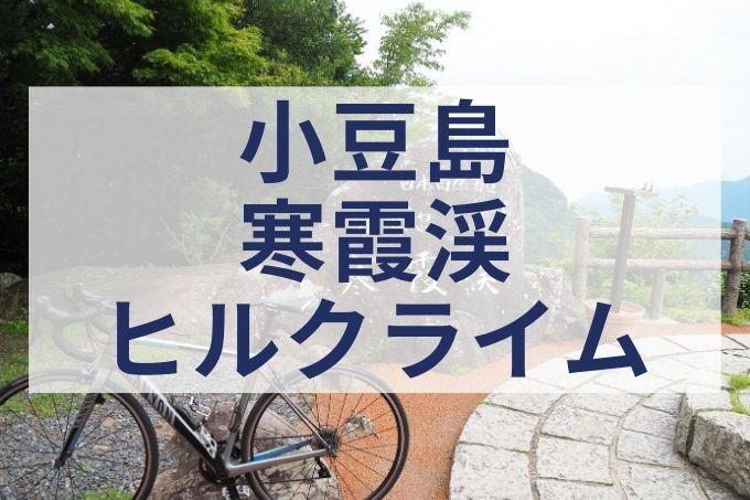 【寒霞渓】小豆島のヒルクライム!瀬戸内海と渓谷を眺める絶景スポットに挑戦