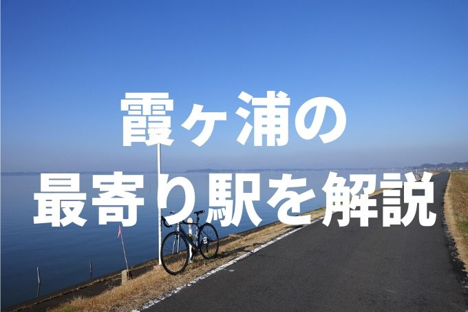 霞ヶ浦かすいちへの行きかたアクセス アイキャッチ