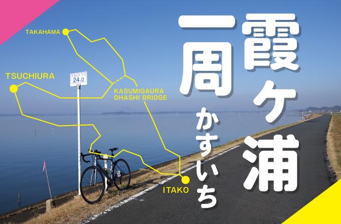 【かすいち】自転車で霞ヶ浦一周140kmサイクリング走ってきた!