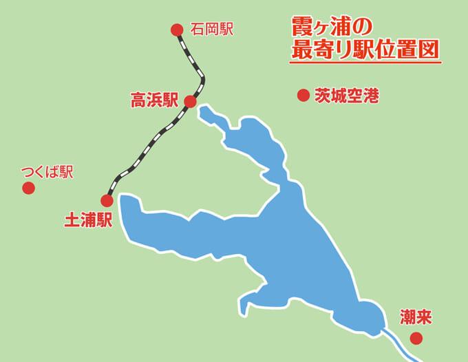 霞ヶ浦へのアクセス方法 電車の最寄り駅