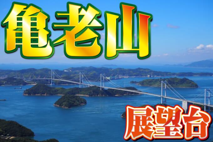 【亀老山展望台】しまなみ海道の絶景スポット!来島海峡大橋を眺めるヒルクライムに自転車で挑戦