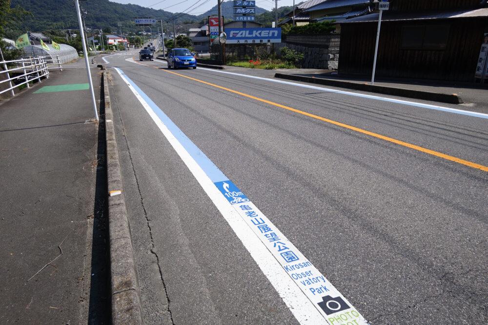 亀老山への道路ペイント