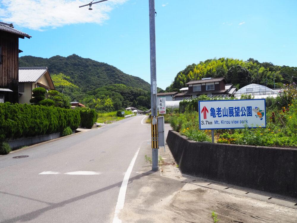 しまなみ海道大島 亀老山展望台への交差点案内看板