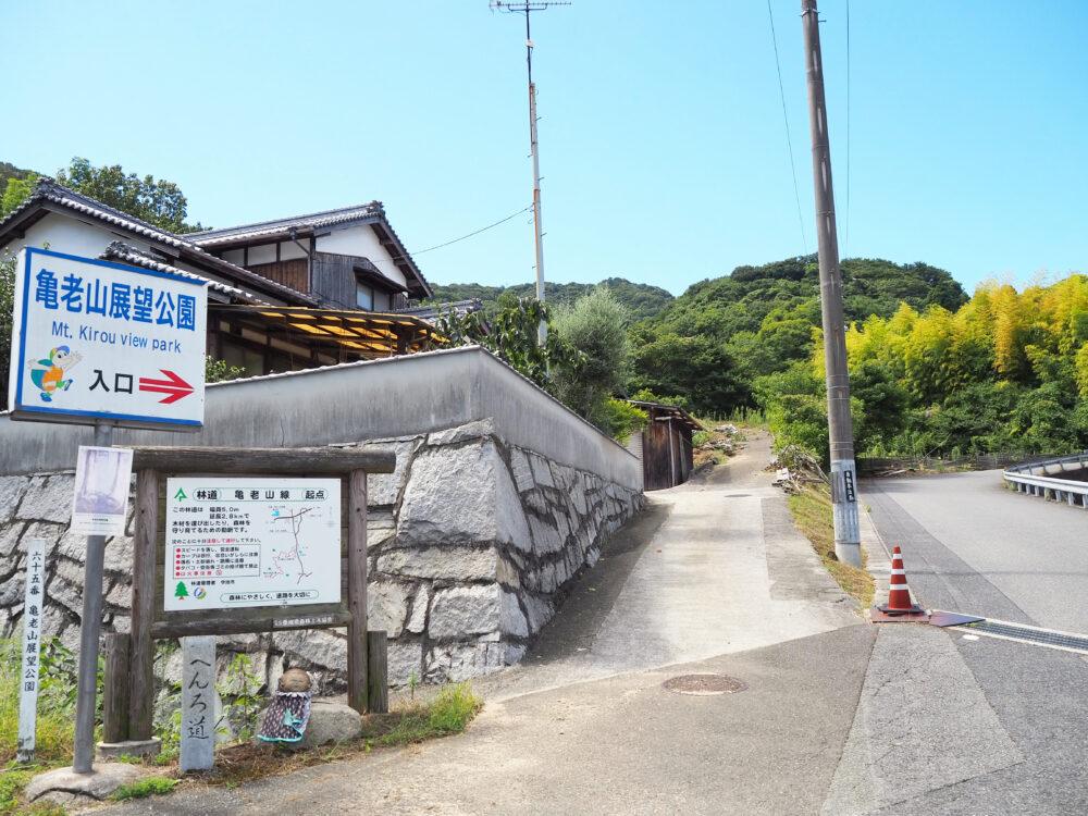 亀老山展望公園への道路入口看板