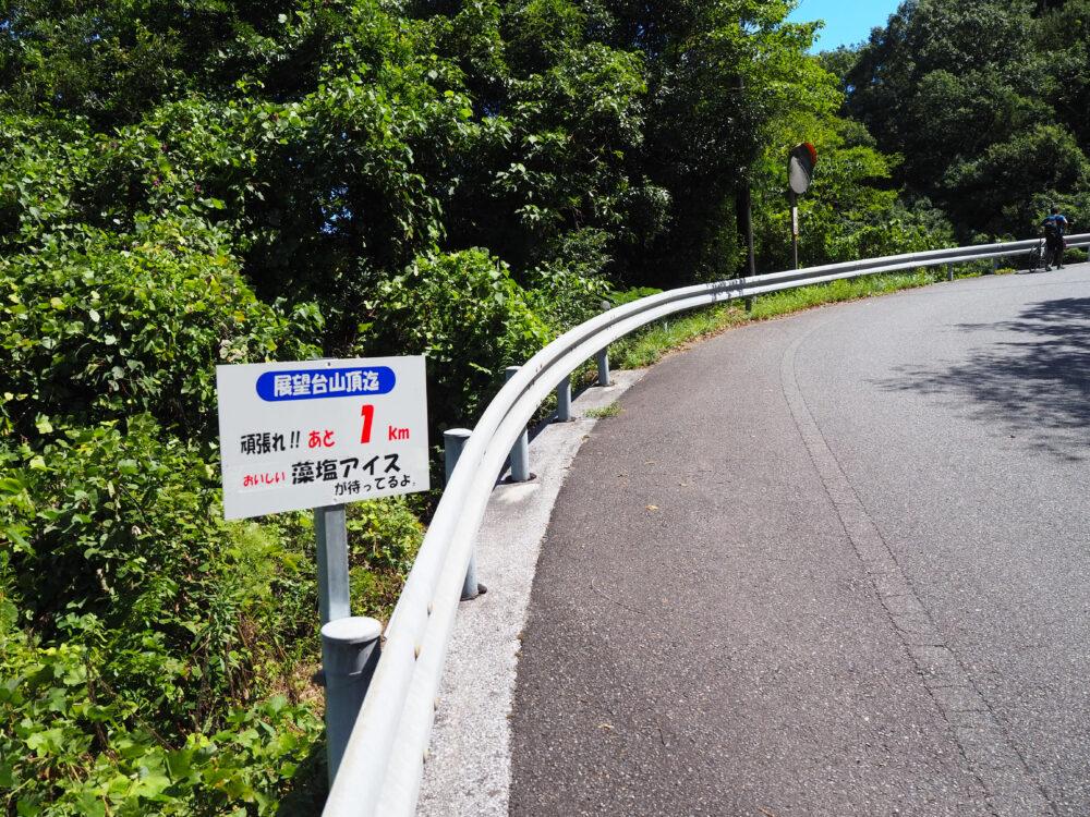 しまなみ海道大島 亀老山展望台への残り距離1kmの看板