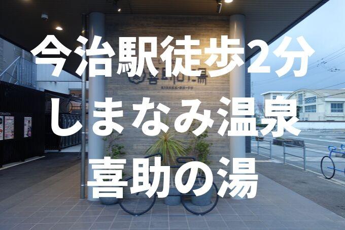 【しまなみ温泉 喜助の湯】今治駅前|しまなみ海道でひとっ風呂浴びてきた!
