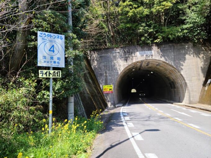 国東半島仁王輪道 国見のトンネル