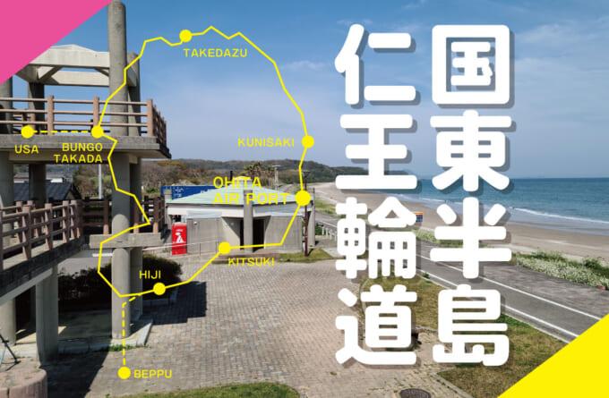 【仁王輪道】国東半島を自転車で走ってきた!大分県のサイクリングコースが良いぞ