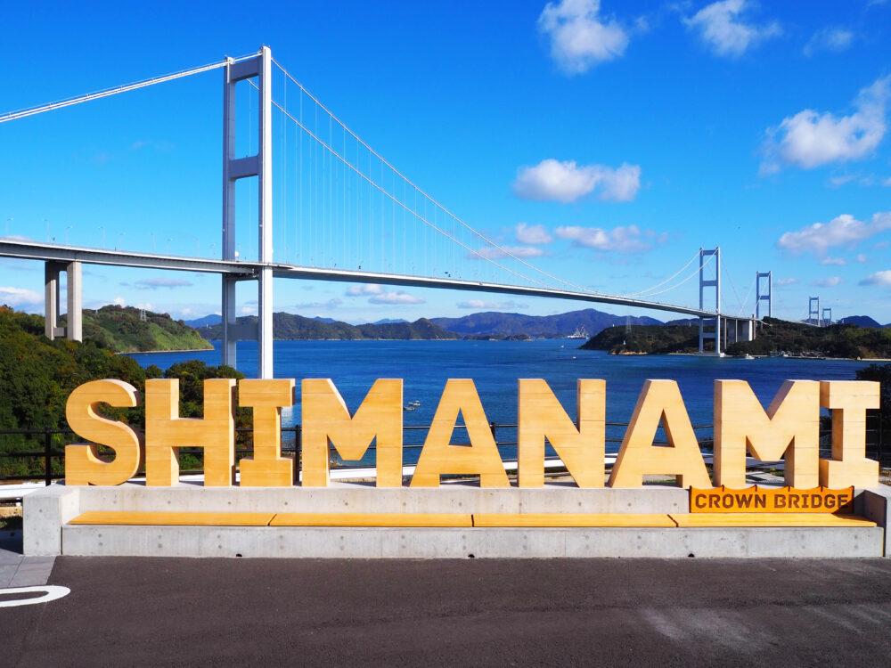 サンライズ糸山から見るしまなみモニュメントと来島海峡大橋