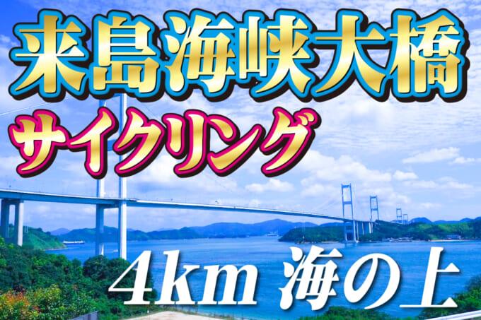 【来島海峡大橋サイクリング】自転車で走ってきた!しまなみ海道のシンボルを短距離・短時間だけ体験!4km海の上