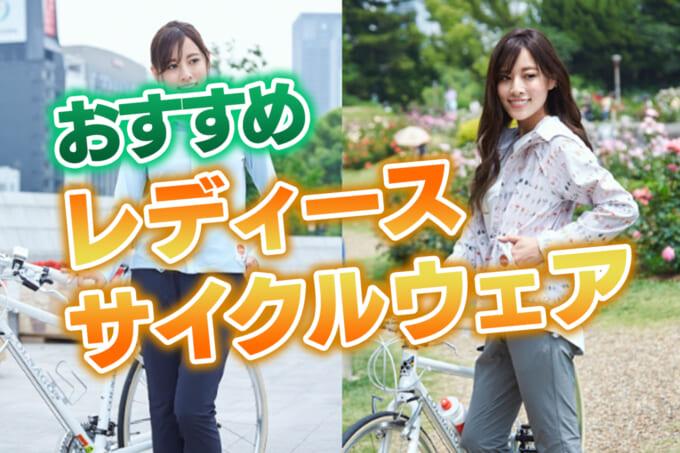 【レディースサイクルウェア】女性におすすめの自転車カジュアルジャージを紹介