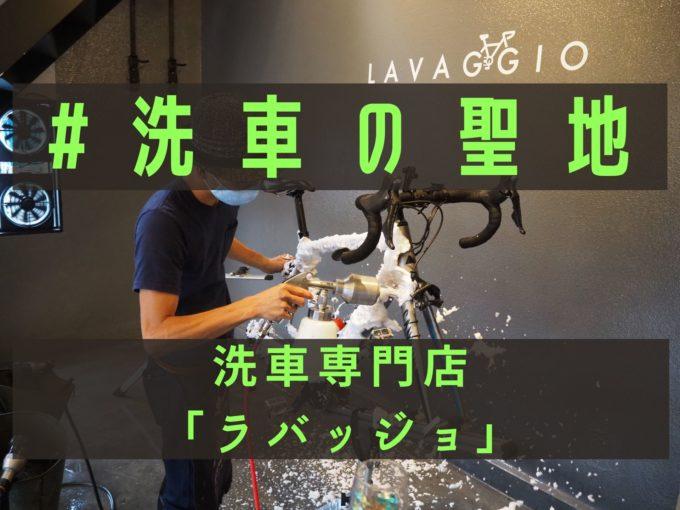 【ラバッジョ】自転車洗車専門店の洗車を受けてきた♪ロードバイクがピッカピカ!