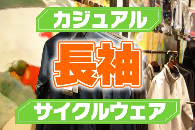 【長袖サイクルウェア】ロードバイクおすすめ10選!カジュアルジャージで楽しもう