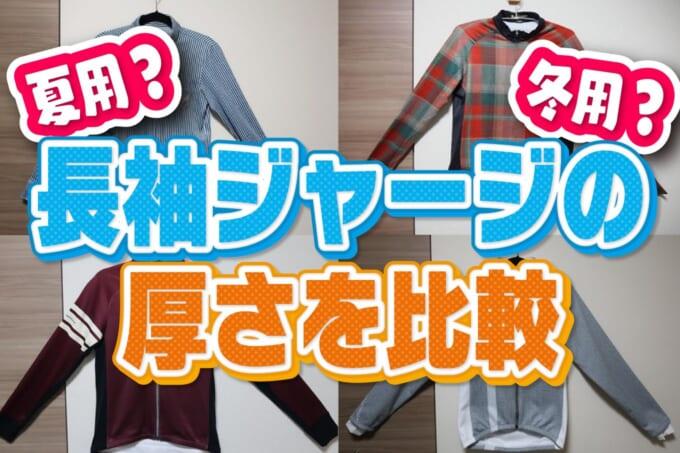 【長袖ジャージの厚さを比較】夏から冬まで!長袖サイクルウェアを暖かさの違い順に並べてみよう