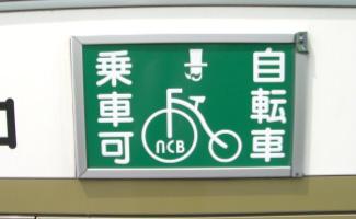 前橋サイクルバス 自転車乗車可能案内表示