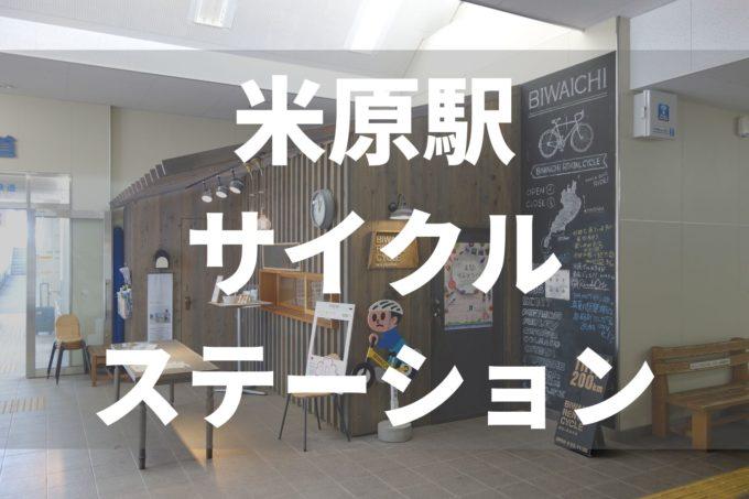 【米原駅サイクルステーション】新幹線を降りたらレンタサイクルでビワイチへGo!